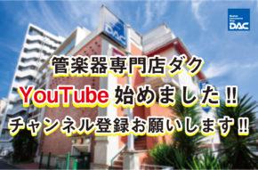 【ダク公式YouTubeチャンネル開設いたしました!】