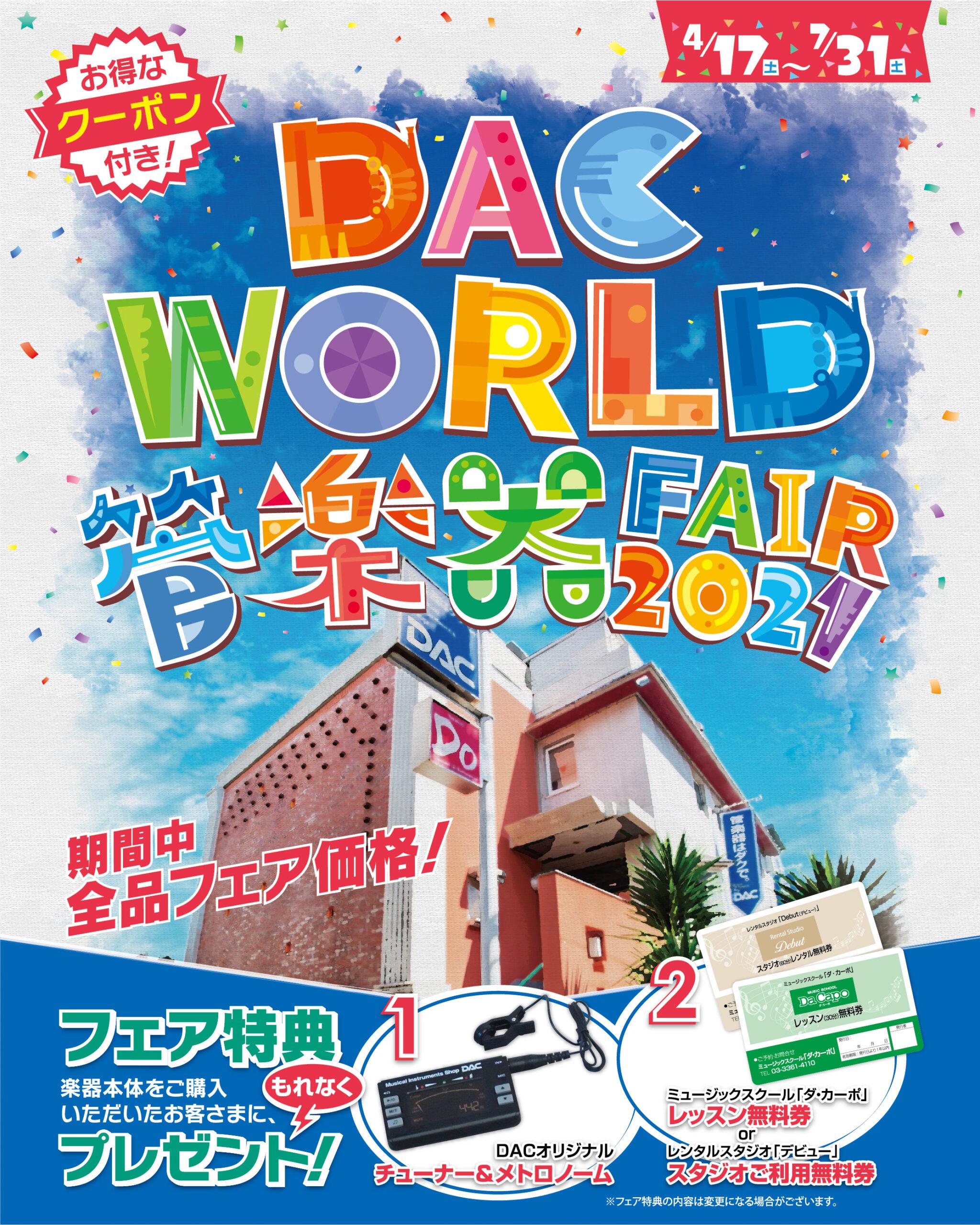 DAC WORLD 管楽器 FAIR 2021