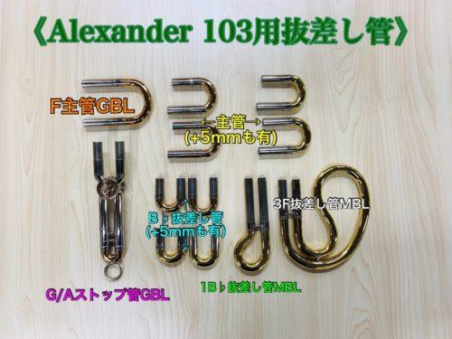 【アレキサンダー ホルン 103用抜差し管のご紹介!】