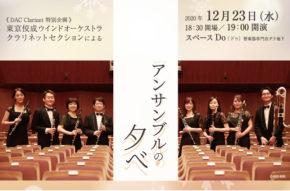 アーカイブ配信中!《DAC Clarinet 特別企画》 東京佼成ウインドオーケストラクラリネットセクションによる アンサンブルの夕べ 12月30日(水)まで!
