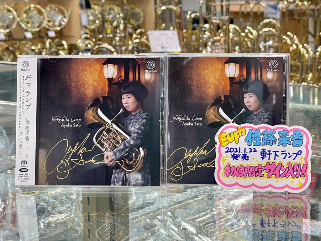 ユーフォニアム 佐藤 采香 CD『軒下ランプ』