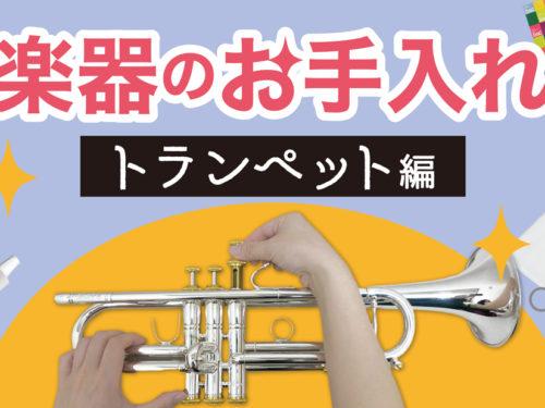 管楽器のお手入れ動画 【トランペット】
