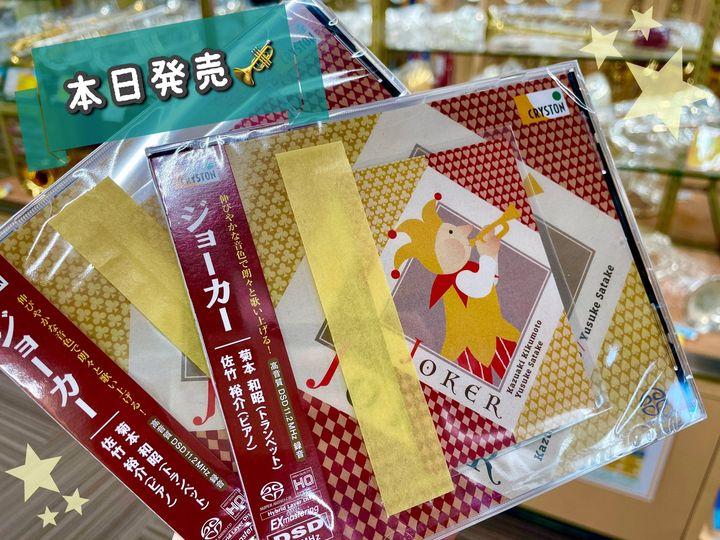 菊本和昭CD ジョーカー