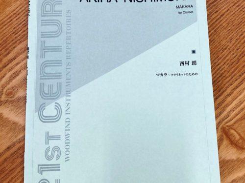 第10回日本クラリネットコンクール課題曲再入荷!