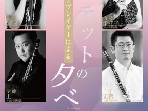 『オーケストラプレイヤーによるカルテットの夕べ』コンサート情報