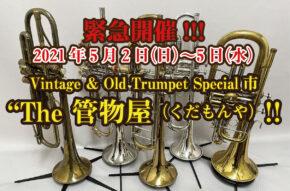 """【5月5日更新】緊急開催!! Vintage & Old TrumpetのSpecial市 """"The 管物屋(くだもんや)""""!!"""