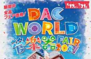 【DAC WORLD 管楽器 FAIR 2021】を開催‼ 2021年4月17日(土)~7月31日(土)