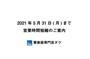 緊急事態宣言に伴う営業時間短縮のお知らせ 【2021年5月11日更新】