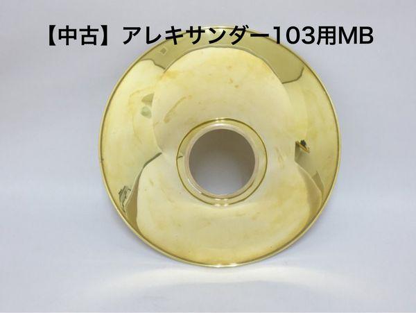 中古 アレキサンダー ホルン ベルフレア 103用MBL