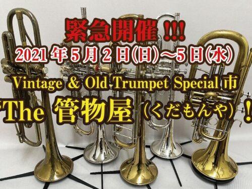 """本日から開催‼️Vintage&Old TrumpetのSpecial市 """"The 管物屋(くだもんや)"""""""
