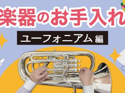 YouTube更新‼️ダクちゃんねる【楽器のお手入れ ~ユーフォニアム編~】基本的なお手入れをご紹介!!