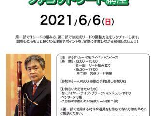 【6月6日(日)開催‼️『山上貴司 ファゴットリード講座』】