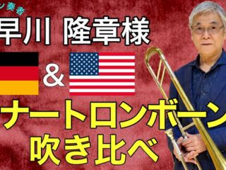 YouTube更新‼️ダクちゃんねる【テナートロンボーン徹底比較!】トロンボーン奏者 早川隆章様にドイツ&アメリカのトロンボーンを吹き比べていただきました!!