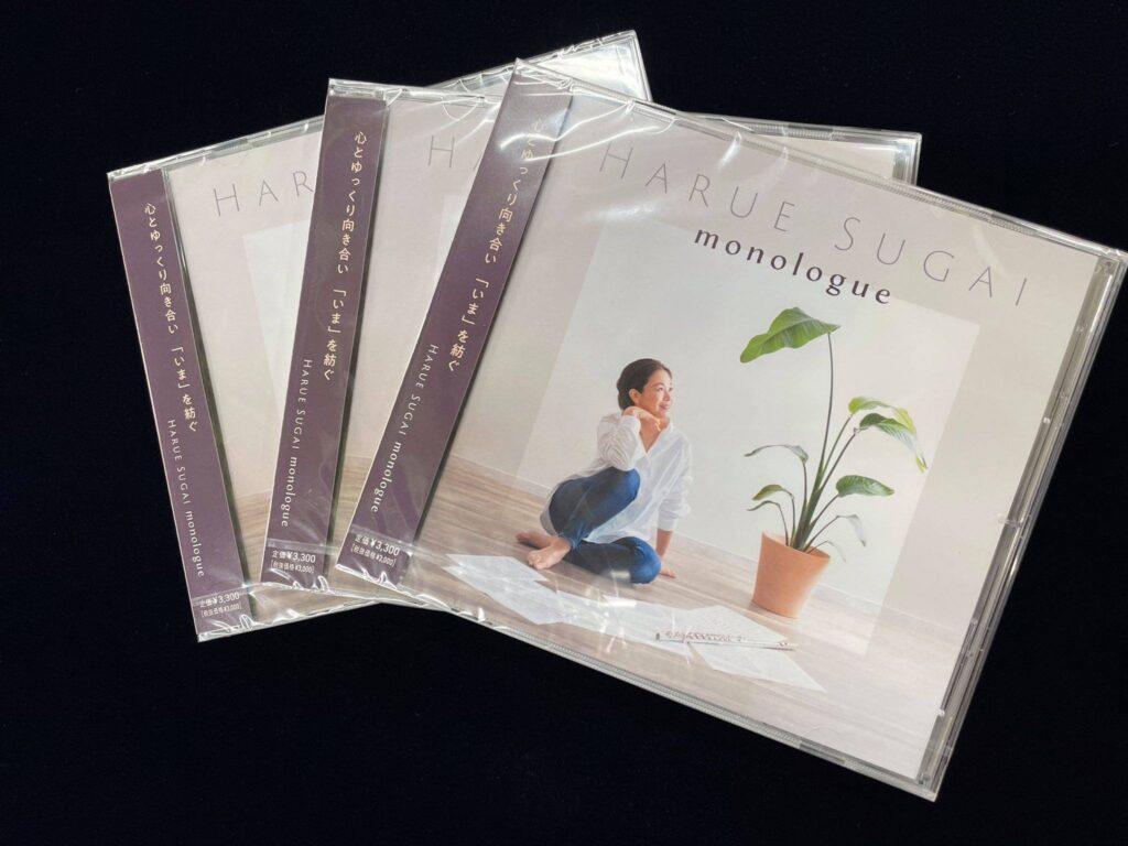 菅井春恵(フルート)1stアルバム『monologue』