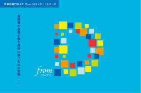 11月7日(日)『from D』コンサートシリーズ 第31回 岩本 伸一/サックス