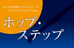 7月20日(火) ホップ・ステップ Vol.42 佐竹 真登/オーボエ