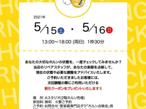 【ホルン点検会 開催!!】5月15日(土)・16日(日)