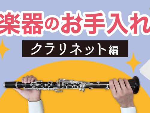 YouTube更新‼ダクちゃんねる『【楽器のお手入れ~クラリネット編~】基本的なお手入れをご紹介!!』