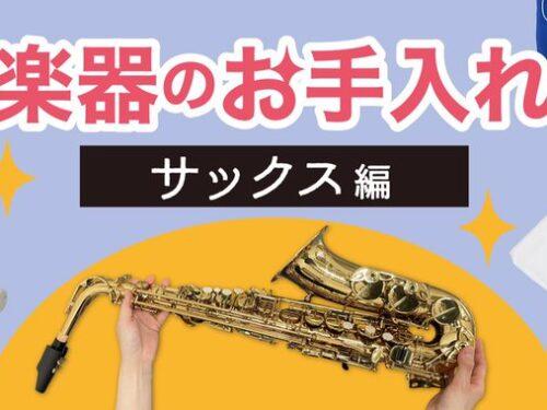 YouTube更新!!ダクちゃんねる!!『【楽器のお手入れ~サックス編~】基本的なお手入れをご紹介!!』