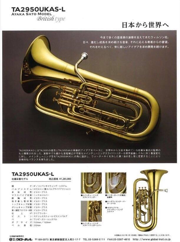ウィルソン ユーフォニアム TA2900UKAS-L