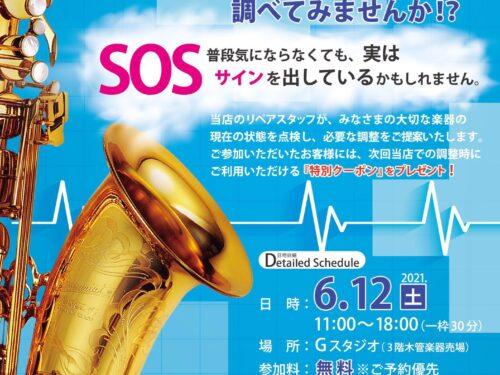 明日 6月12日(土)開催!サックス 無料調整会