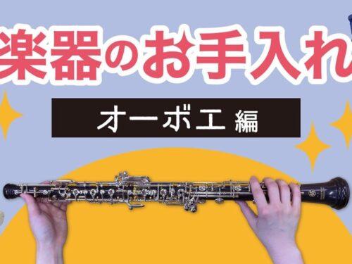 YouTube更新‼️ダクちゃんねる!!【楽器のお手入れ ~オーボエ編~】基本的なお手入れをご紹介!!
