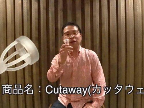 "『Hokazono Channel』にて、""カッタウェイ""をご紹介してくださいました!"