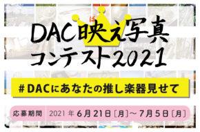 【DAC映え写真コンテスト2021】開催!!2021年6月21日(月)~7月5日(月)まで