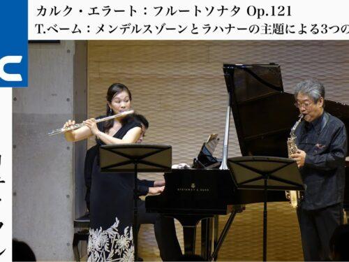 【YouTube更新‼ダクちゃんねる】《DAC WORLD 管楽器 FAIR 2021 特別企画「菅井 春恵リサイタル 呼応する言葉と音」》 より