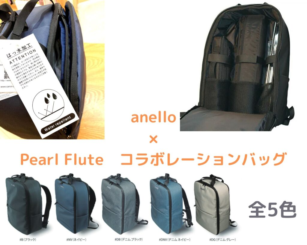 anello×Pearl Fluteコラボレーションバッグ