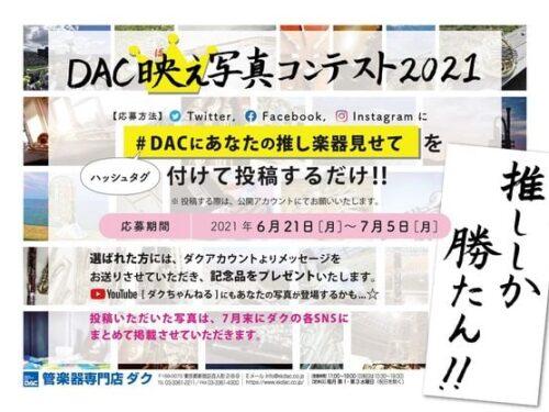 本日最終日!!『DAC映え写真コンテスト2021』