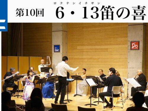 YouTube更新!!ダクちゃんねる【感動をもう一度‼】《DAC Flute 特別企画》6・13笛の喜び 第10回 記念コンサートC.H.H.パリー/イギリス組曲