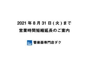 緊急事態宣言に伴う営業時間短縮のお知らせ 【2021年8月1日更新】
