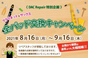 《DAC Repair 特別企画》クラリネット&サックス 全パッド交換キャンペーンを開催!!2021年8月16日(月)~9月16日(木)