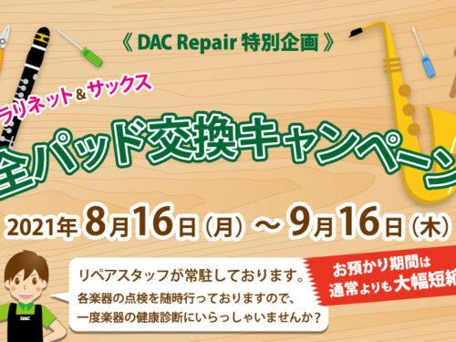 《DAC Repair 特別企画》 【クラリネット&サックス 全パッド交換キャンペーンを開催!!】