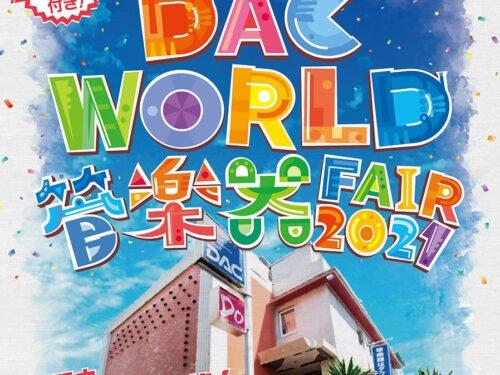 7月31日(土)まで開催中!!『DAC WORLD 管楽器 FAIR 2021』