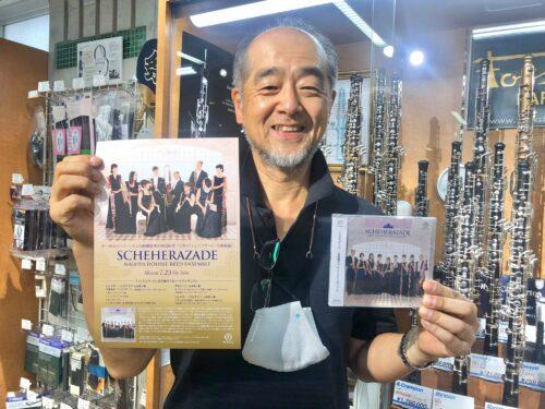 CD『シェエラザード』名古屋ダブルリードアンサンブル新発売♪