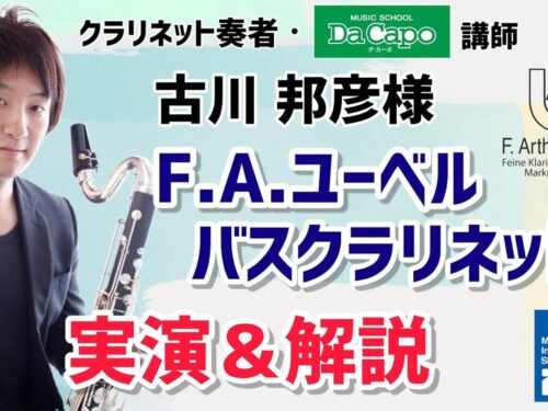 YouTube更新!!ダクチャンネル♪【F.A.ユーベル バスクラリネット】クラリネット奏者 古川 邦彦様 徹底解説!!