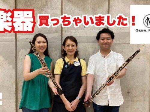 オーボエアンサンブル〈上野チャルメーラ〉『楽器買っちゃいました〜!オーボエ・ダモーレ イングリッシュホルン』