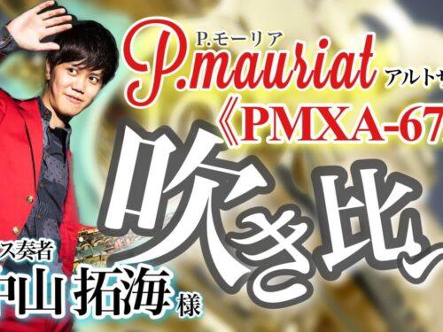 【YouTube更新!!ダクちゃんねる♪】【P.モーリア アルトサックス PMXA-67R】サックス奏者 中山拓海様に吹き比べていただきました!