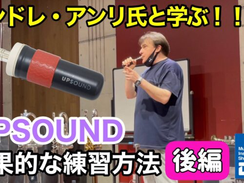 【YouTube更新‼︎ダクちゃんねる】アンドレ・アンリ氏と学ぶ『UPSOUND』の効果的な練習方法《後編》