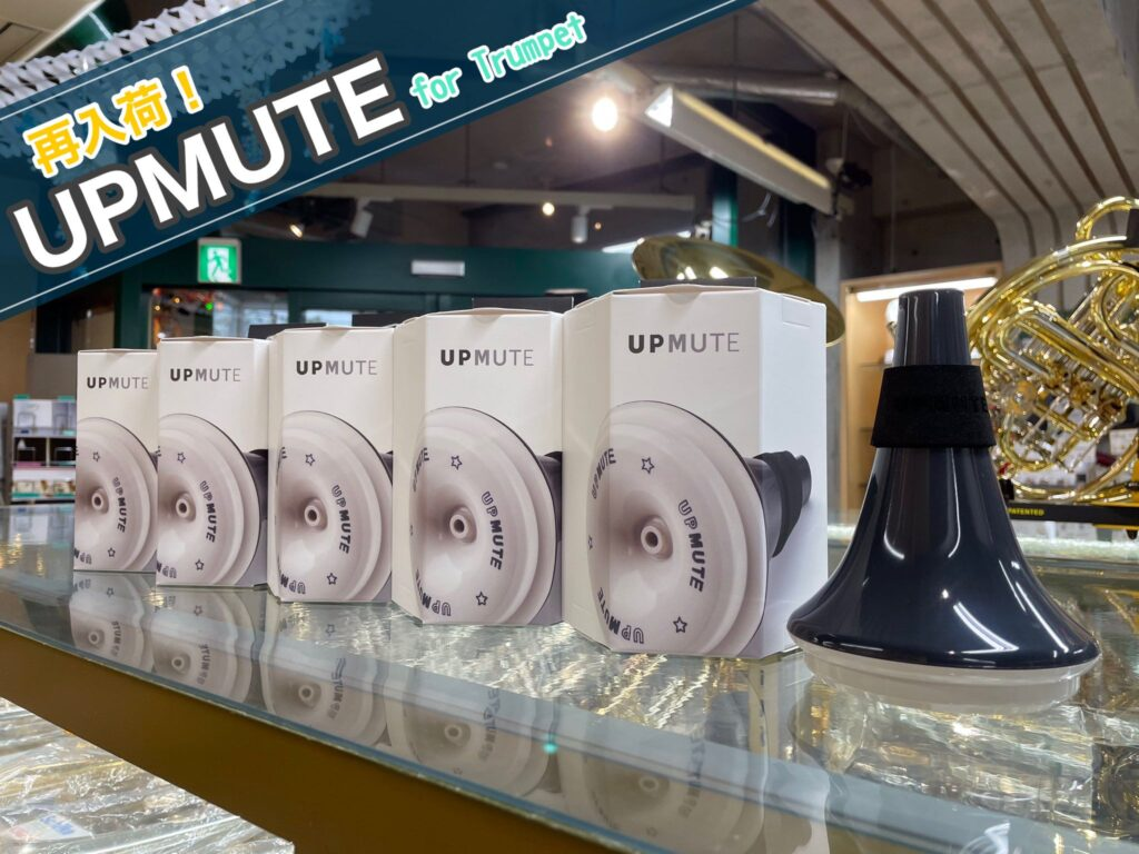 UP MUTE