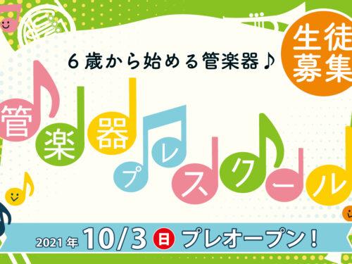 10月3日(日)プレオープン!!管楽器プレスクール♪