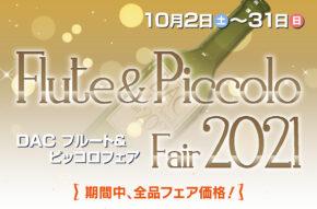 「DAC Flute & Piccolo Fair 2021」開催!!10月2日(土)~31日(日)