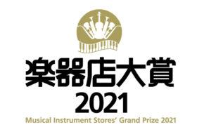 『楽器店大賞2021』開催中!!