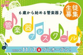 《1ヶ月延期》6歳からはじめる管楽器♪「管楽器プレスクール」11月7日(日)プレオープン!! 【9月18日更新】