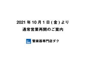 10月1日(金)より通常営業再開のご案内
