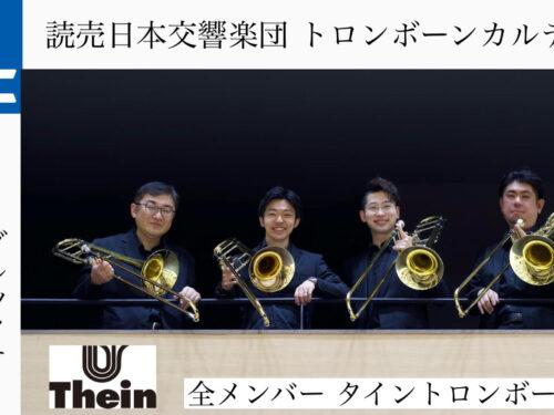 YouTube更新!!ダクちゃんねる♪【感動をもう一度!!】《DAC Trombone 特別企画》読売日本交響楽団 トロンボーンカルテット Live&Onlineイベント