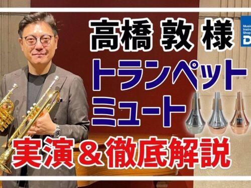 【YouTube更新!!ダクちゃんねる】高橋敦 様トランペットミュート実演&徹底解説