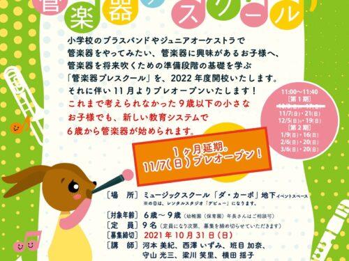 《1ヶ月延期》6歳から始める管楽器♪「管楽器プレスクール」11月7日(日)プレオープン!!
